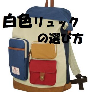【リュックサック】2018年 高校・大学生男子にオススメランキング│5000円以内│白色