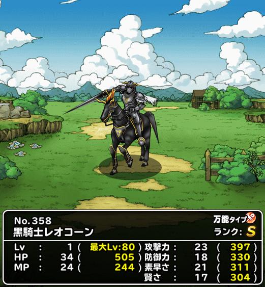 黒騎士レオコーン【DQMSL】