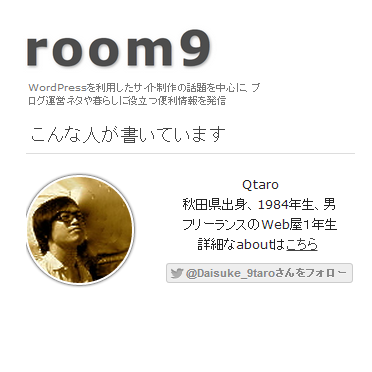 room9のQさん
