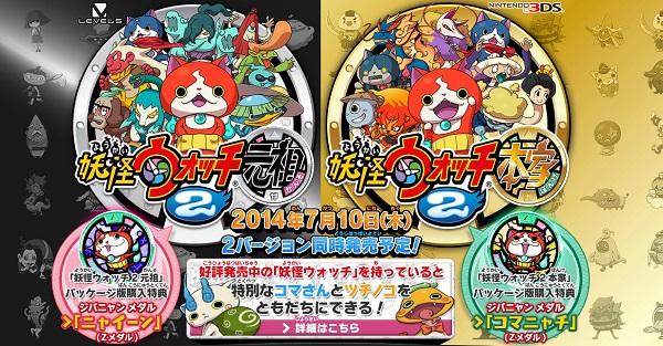 妖怪ウォッチ2発売決定
