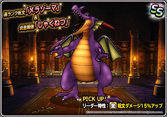 竜王 (ドラゴンクエスト)の画像 p1_14