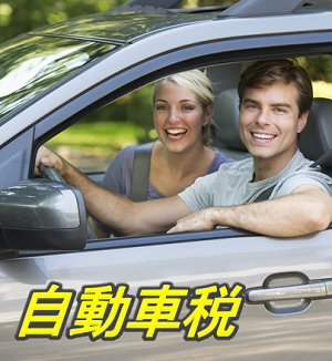 自動車税の賢い支払いと遅延した場合の対処法