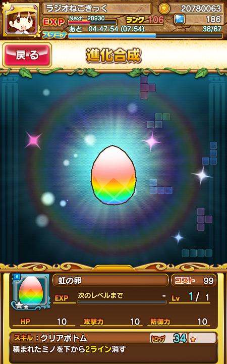 【テトリスモンスター】ペディヴィアの卵攻略 卵を割って★8ゲット【煉血の騎士】【泥率】