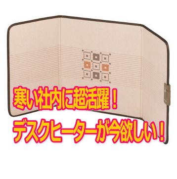 【これ買いでしょ!】寒いデスクを温めてくれるデスクヒーターまとめ【選び方】【コンパクト】