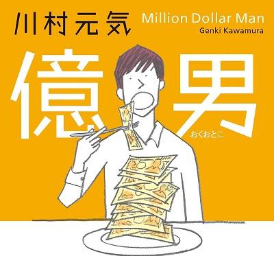 【稼ぐブログ】今話題の億男を読んで思ったこと お金との付き合い方【芝浜】【川村元気】