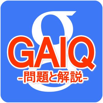 【GAIQ】テスト問題と解説1.カスタムレポートへのリンクを共有すると、データも共有できるか?