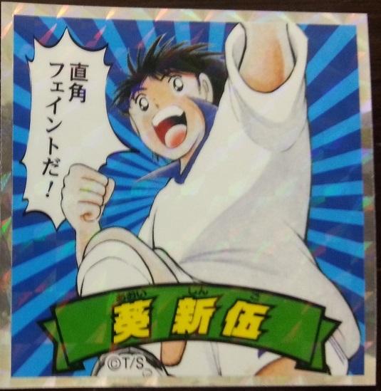 【キャプ翼マンチョコ】No.5三杉淳とNo.6葵新伍【ネタバレ】