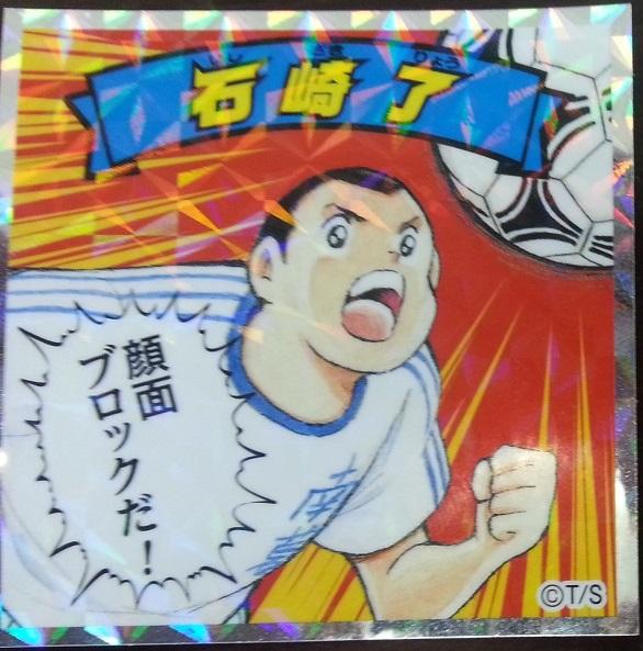 【キャプ翼マンチョコ】No.7石崎了とNo.8松山光【ネタバレ】