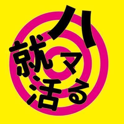 就活応援ミーティングin渋谷のご報告【4月26日】