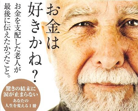 【書評】富者の遺言/泉正人さんを読んでお金を学ぼう!【サンクチュアリ出版】