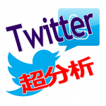 進化するツイッターでフォロワーを増やす方法と解析ツール【拡散】【アクティビティ】【人事ったー】