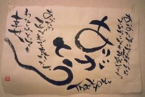 美人すぎる書道家、蓮見可奈恵さんの心書ワークショップに参加した│ツイキャスあり