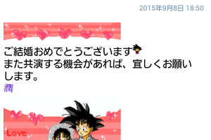 迷惑メール│松本さんからの婚約祝賀メール
