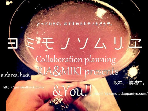遠くへ、行こうか」あなたがカバンに忍ばせる本は?-旅行編-#ヨミモノソムリエ RIA&miki&kamijo