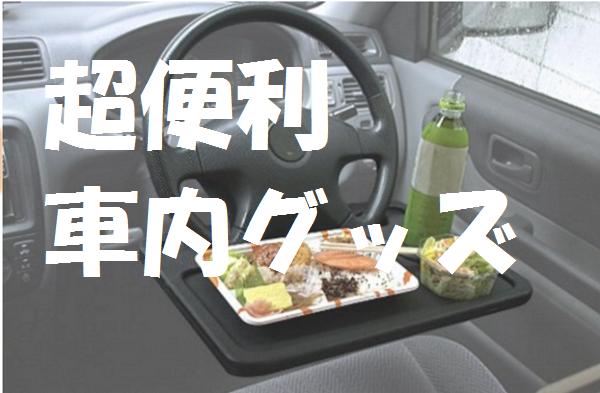 【車内で活用】車男子にオススメしたい便利グッズランキング【10000円以内】【女の子受け】