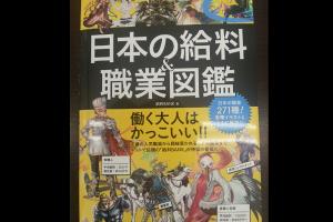 日本の給料&職業図鑑が届いたのでレビューを書きます│就活・転職者・学生・塾・学校におすすめ