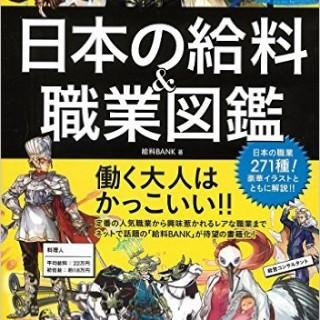 日本の給料&職業図鑑が書籍化‼1月9日発売。給料BANKさん初出版は300職種×ファンタジー