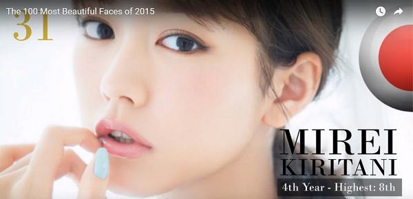 世界で最も美しい顔31位桐谷美玲kiritani mirei│The 100 Most Beautiful Faces of 2015