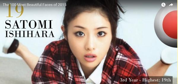 世界で最も美しい顔19位石原さとみsatomi ishihara│The 100 Most Beautiful Faces of 2015