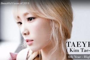 世界で最も美しい顔24位テヨンtaeyeon│少女時代│The 100 Most Beautiful Faces of 2015
