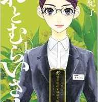 大谷紀子先生「おとむらいさん」第1巻2月12日発売 あらすじと今後の展開予想!