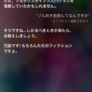 【iPhone】Siriでゾイタクスゼイアンと質問すると【謎】【正体】【都市伝説】