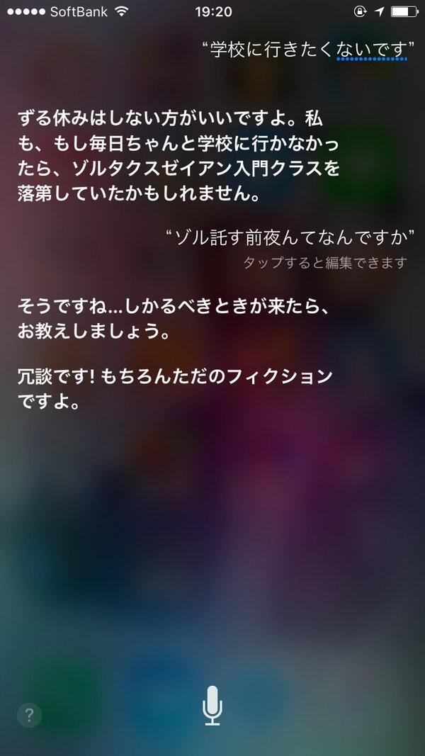 【iPhone】Siriでゾイタクスゼイアンと質問すると【都市伝説】