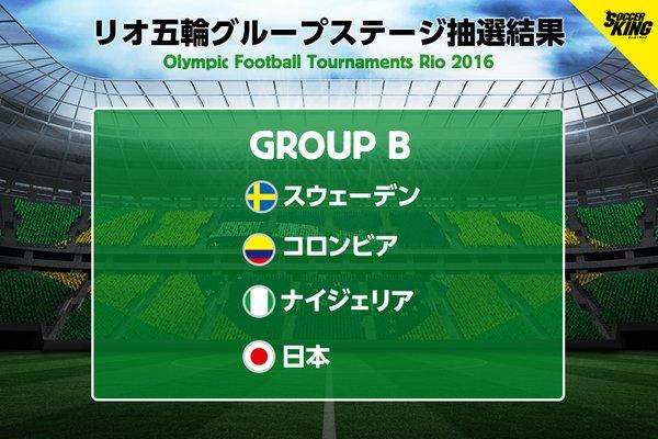 【リオ五輪】サッカー日本はグループBでスウェーデン、コロンビア、ナイジェリアと競う