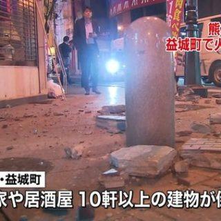 熊本震度7地震 4月14日益城町の被害状況【Wi-Fi】【明日の最低気温】【自衛隊も出動】