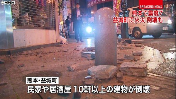 熊本地震 4月14日益城町の被害状況【Wi-Fi】【明日の最低気温】