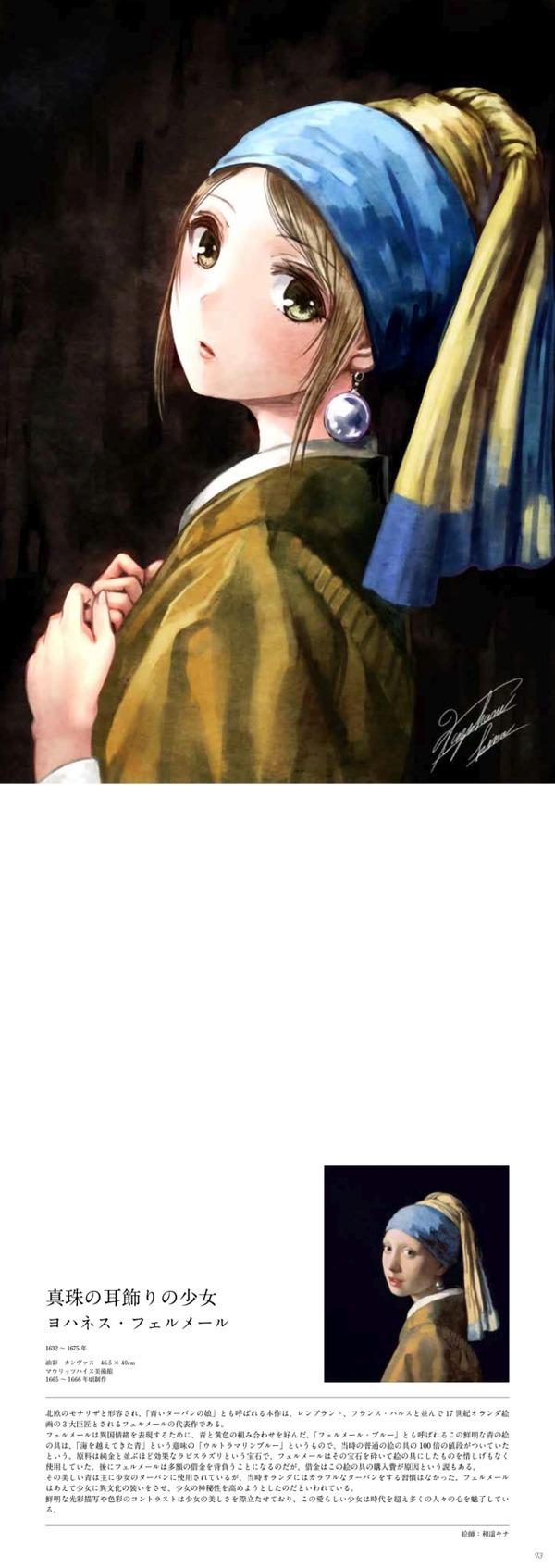 【萌え×名画】絵師で彩る世界の名画がバカ売れしそうな気配【画像あり】