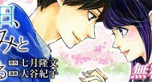 【映画化決定】大谷紀子さんが描くぼくは明日、昨日のきみとデートする7月コミック発売