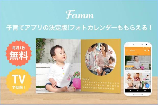 子供の写真整理に最適アプリfammのメリットデメリット