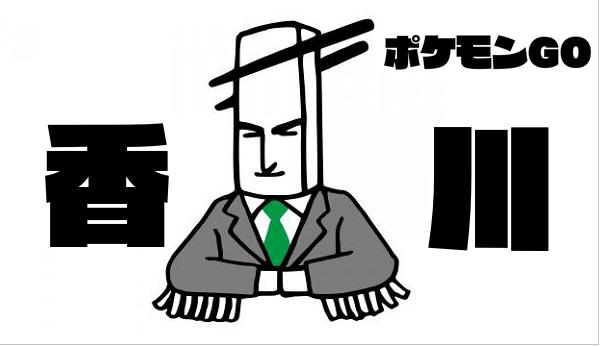 【ポケモンGO】香川県のレアポケモンや巣の出現場所|ポケストップ密集地