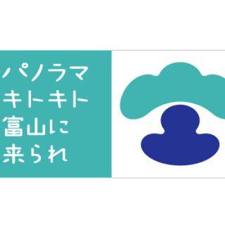 【ポケモンGO】富山のレアポケモンや巣の出現場所まとめ|古城公園穴場