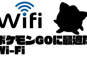 【ポケモンGO】おすすめWi-FiとWi-Fiの選び方|通信制限|値段