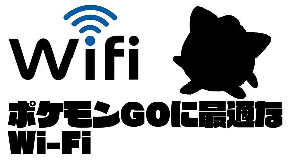 【ポケモンGO】おすすめWi-FiとWi-Fiの選び方 通信制限 値段
