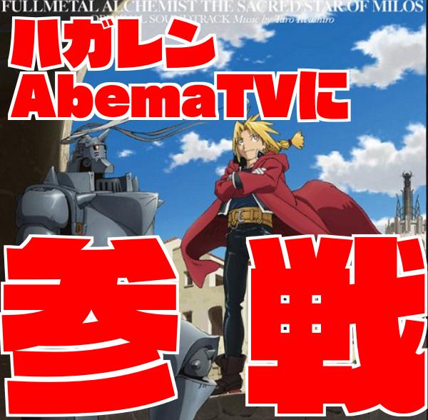 【AbemaTV】劇場版鋼の錬金術師嘆きの丘ミロスの聖なる星|アニメ24|ハガレン