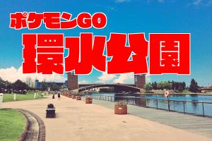 【ポケモンGO】富山県環水公園に出現するポケモン一覧│目撃情報|