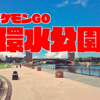 【ポケモンGO】富山県環水公園に出現するポケモン一覧│目撃情報|ルージュラの巣