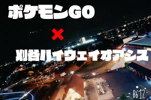 【ポケモンGO】刈谷ハイウェイオアシスに出現するポケモン一覧│目撃情報 愛知