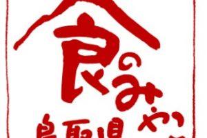【ポケモンGO】鳥取県のレアポケモンや巣の出現場所|ポケストップ密集|弓ヶ浜公園