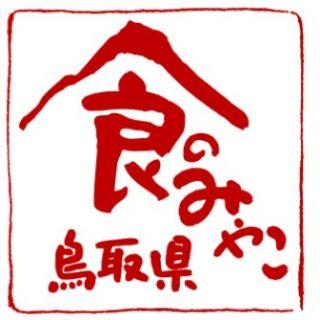 【ポケモンGO】鳥取県レアポケモンの巣や出現場所|ポケストップ密集|弓ヶ浜公園