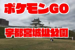 【ポケモンGO】宇都宮城址公園で出現するポケモンの巣やポケストップ|イーブイ