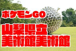 【ポケモンGO】山梨県立美術館で出現するポケモンの巣やポケストップ|ピカチュウ