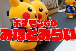 【ポケモンGO】横浜ピカチュウ発生チュウで出現するポケモン一覧|みなとみらい