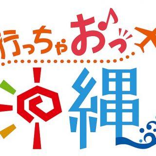 【ポケモンGO】沖縄県のレアポケモンの巣や出現場所 ポケストップ密集地 キラキラビーチ