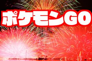 【ポケモンGO】諏訪湖花火とポケストップや諏訪のポケモン出現情報|釜口水門│高島城