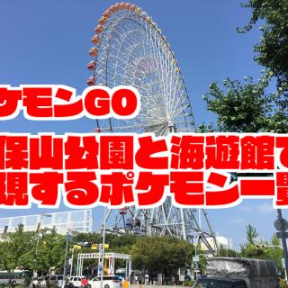 【ポケモンGO】天保山公園海遊館で出現するポケモンの巣|ラプラス