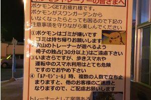 【ポケモンGO】豊科スワンガーデンで出現するポケモンの巣やスポット